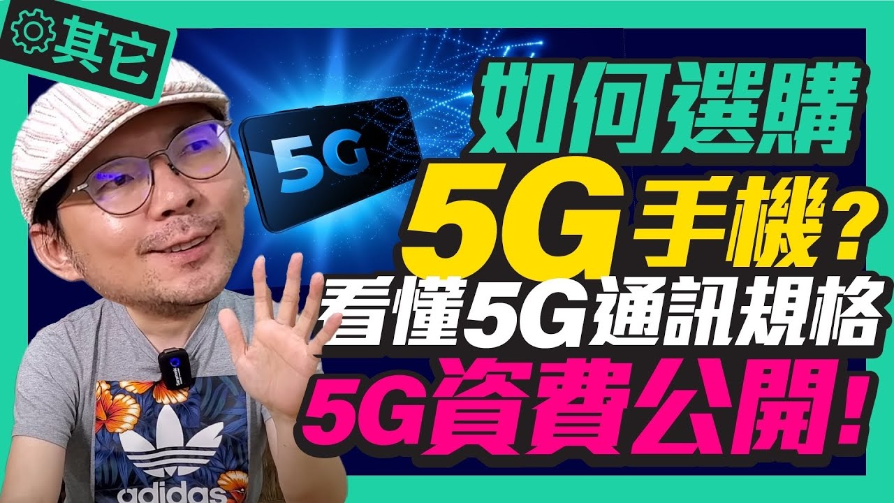 5G手機怎麼選?7月中華電信 5G與遠傳電信 5G開台資費公開!