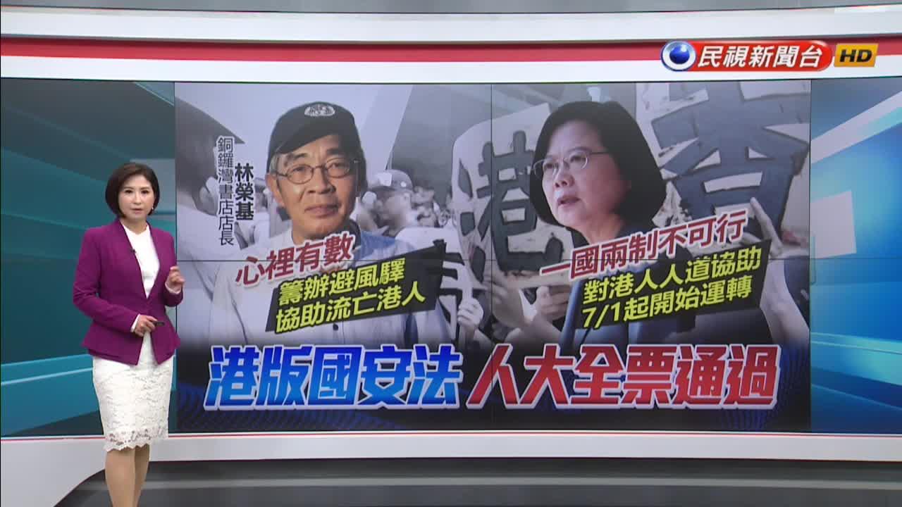港版國安法通過 林榮基示警:下波恐是台灣