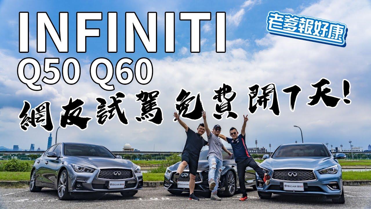 【老爹報好康】免費就要去環島!!INFINITI Q50 Q60免費開7天!!