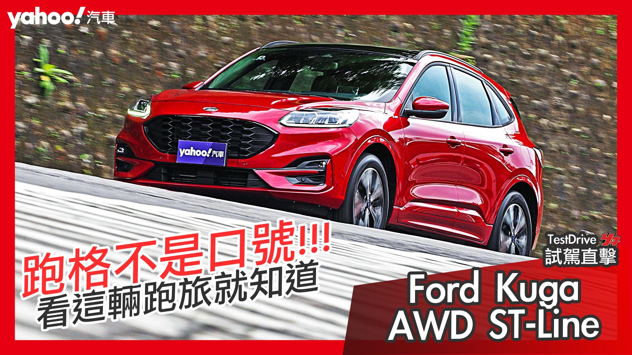 【試駕直擊】跑格不是喊口號、熱血得有真本事!2020 Ford Kuga EcoBoost 250 AWD ST-Line山區試駕!