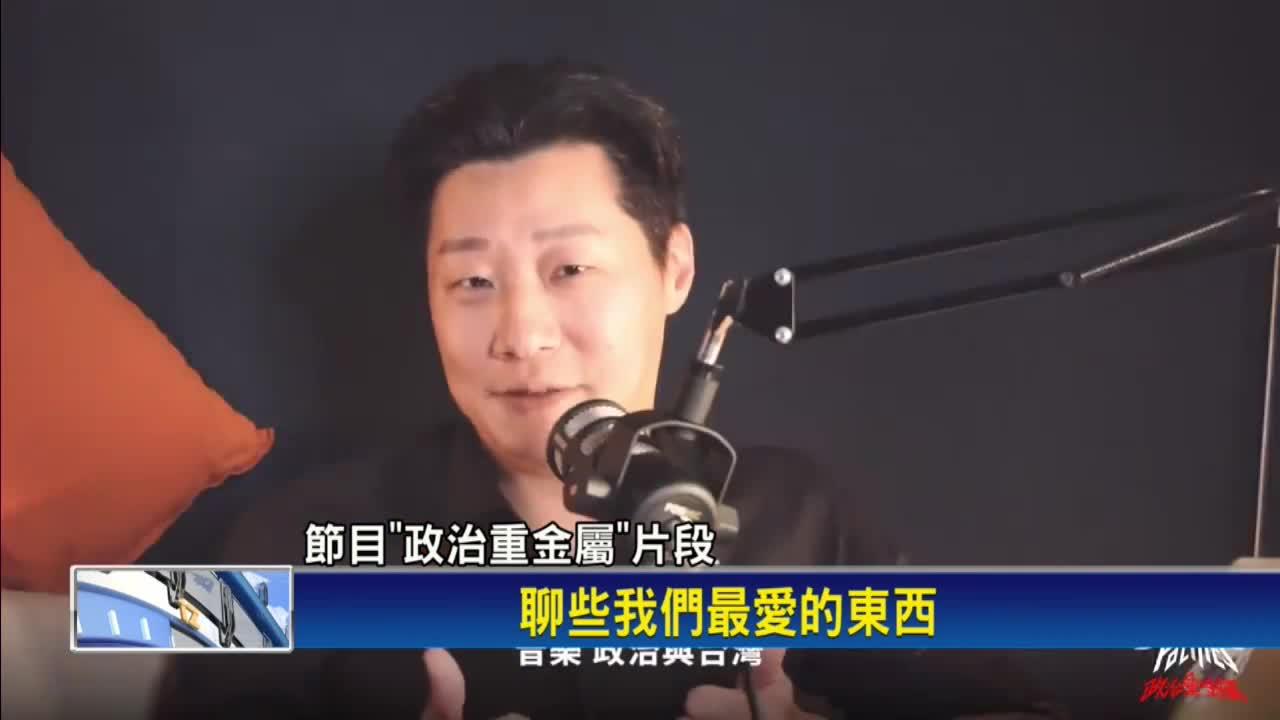 吳怡農妹、林昶佐開英文節目!Podcast大聊搖滾與時事