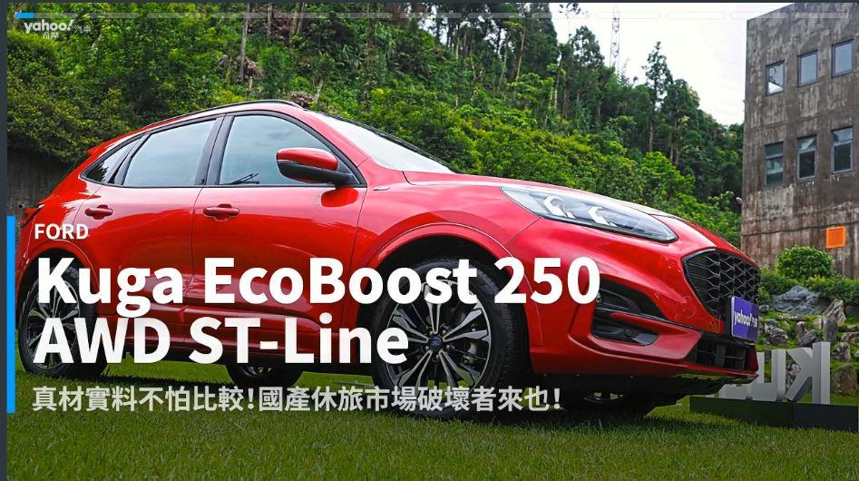 【新車速報】跑格不是喊口號、熱血得有真本事!2020 Ford Kuga EcoBoost 250 AWD ST-Line山區試駕!