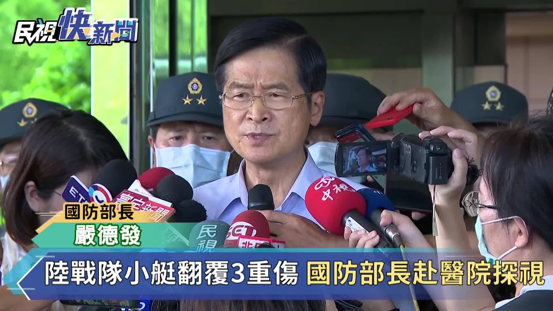 快新聞/海軍陸戰隊操演膠舟翻覆3人裝葉克膜 嚴德發探視官兵指示全力搶救