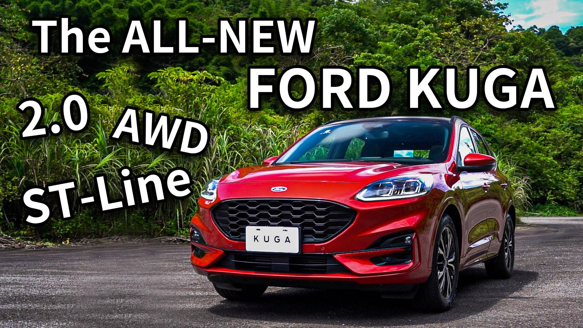 【Money錢毅試駕】國產跑旅!!配備上滿!FORD KUGA 250 AWD ST-Line  Ford Kuga大改款導入