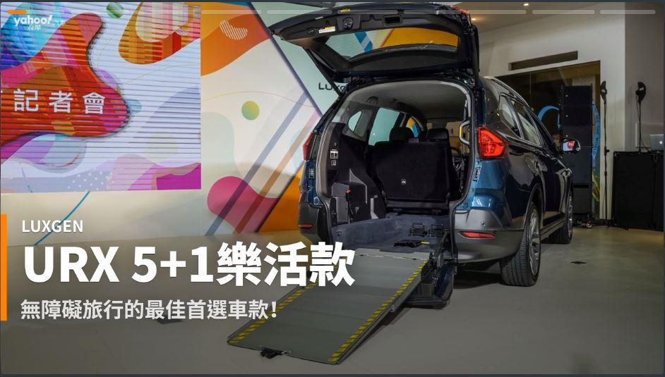 【新車速報】一招變革深入民心!多功能Luxgen URX 5+1樂活款早鳥優惠84.8萬元起!