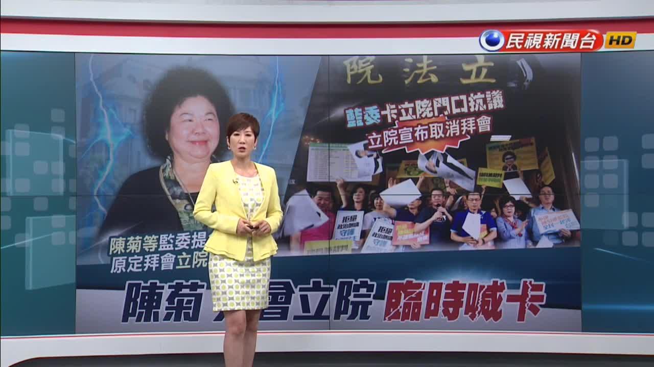 避免與國民黨立委發生衝突?陳菊拜會立院臨時取消