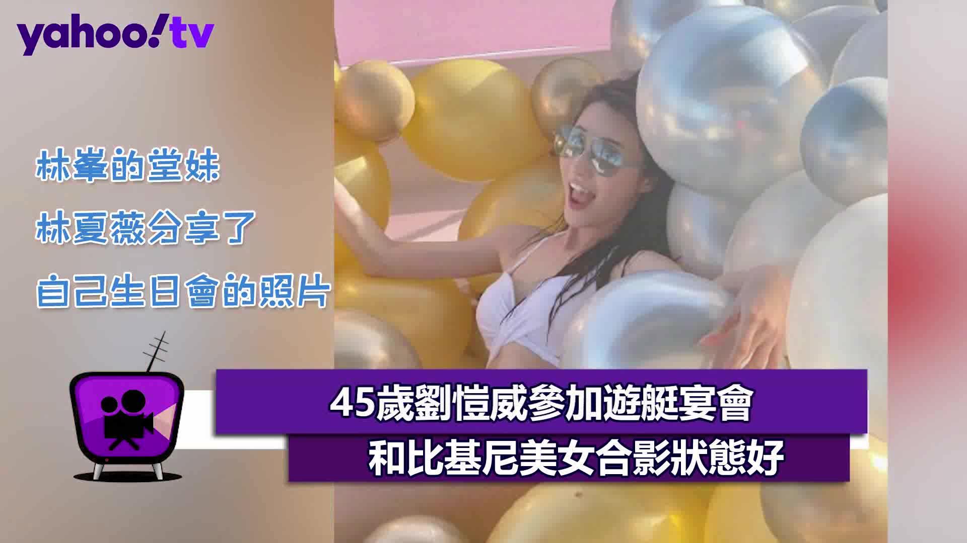 45歲劉愷威參加游艇宴和比基尼美女合影狀態好