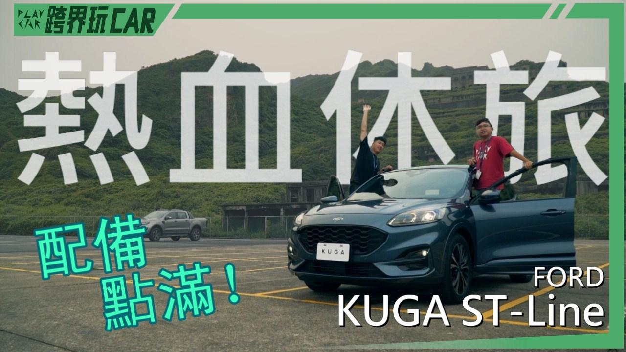 【跨界玩Car】FORD KUGA EcoBoost250 AWD ST-Line │ 專屬你的駕馭樂趣