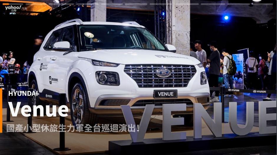 【新車速報】小而肚裡能撐船!2020 Hyundai全新CUV座駕Venue全台巡迴預先賞!