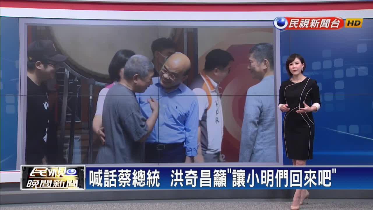 「讓小明們回來吧」!洪奇昌出面向蔡總統喊話