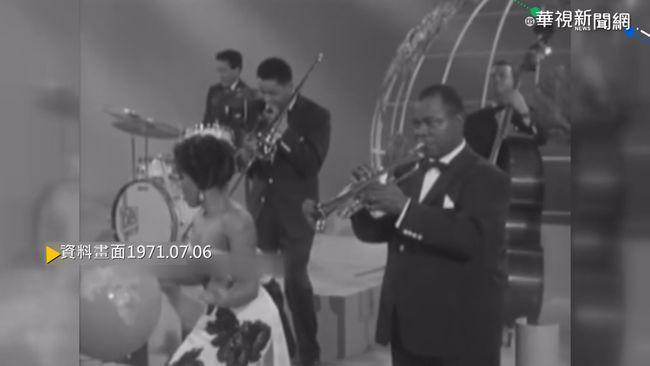 【歷史上的今天】「爵士樂之王」 路易士·阿姆斯壯病逝