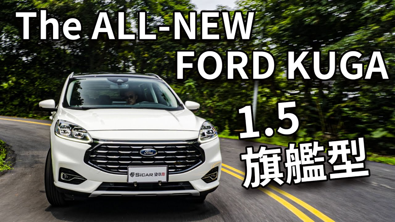 【Andy老爹試駕】拼了!老爹要請1000份雞排!!The ALL-NEW FORD KUGA1.5旗艦型!