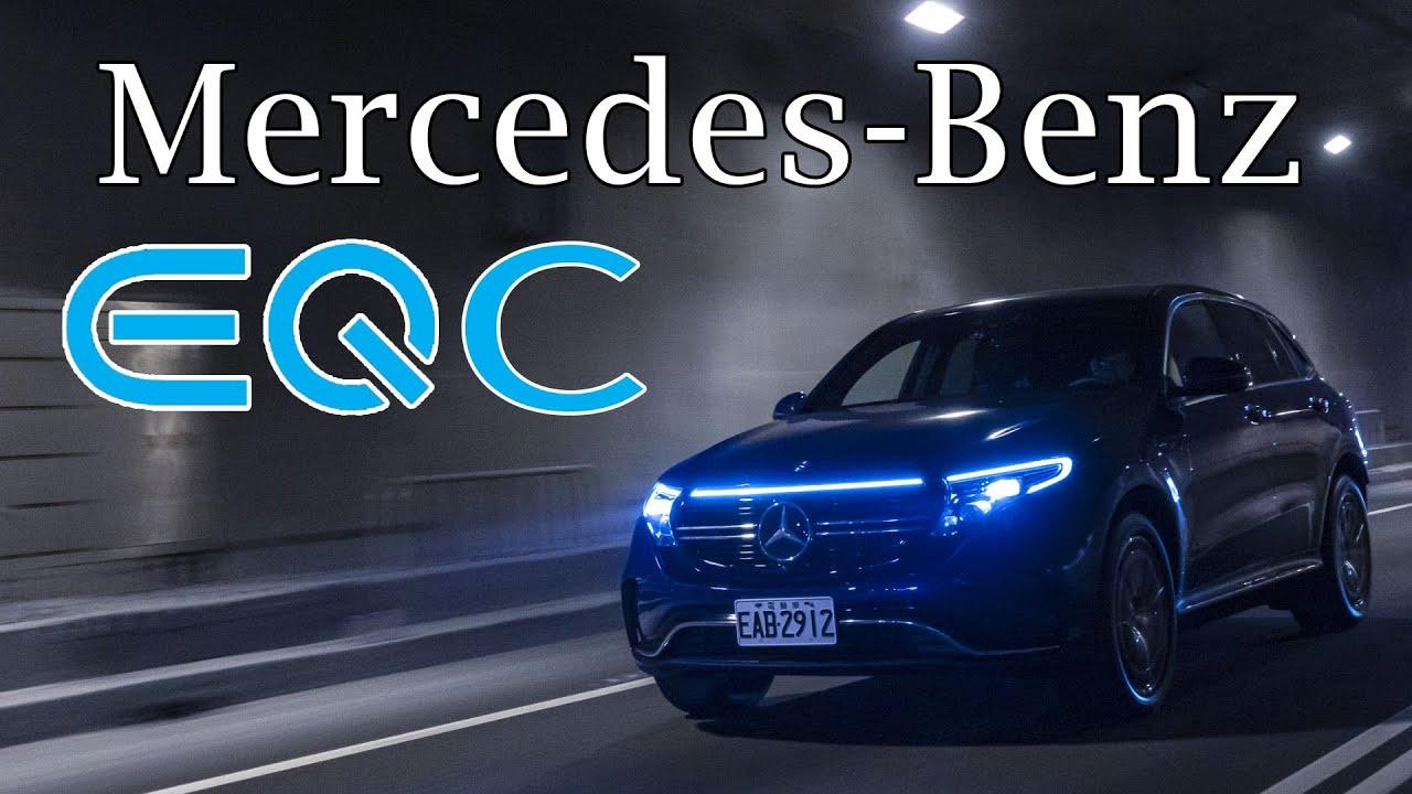 【Andy老爹試駕】梨泰院男神座駕 M-Benz EQC 400 4MATIC 運動版試駕