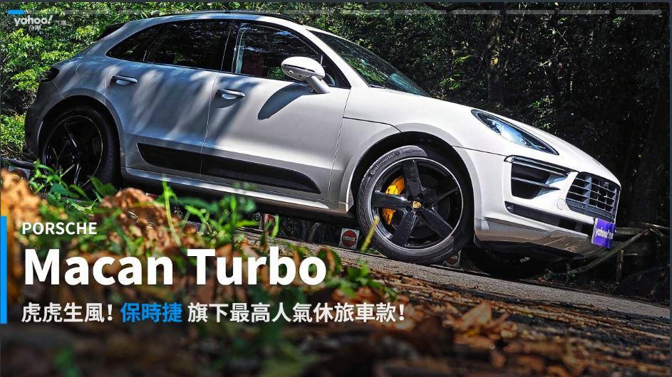 【新車速報】休旅鋼砲補完計畫!2021 Porsche Macan Turbo小改款試駕