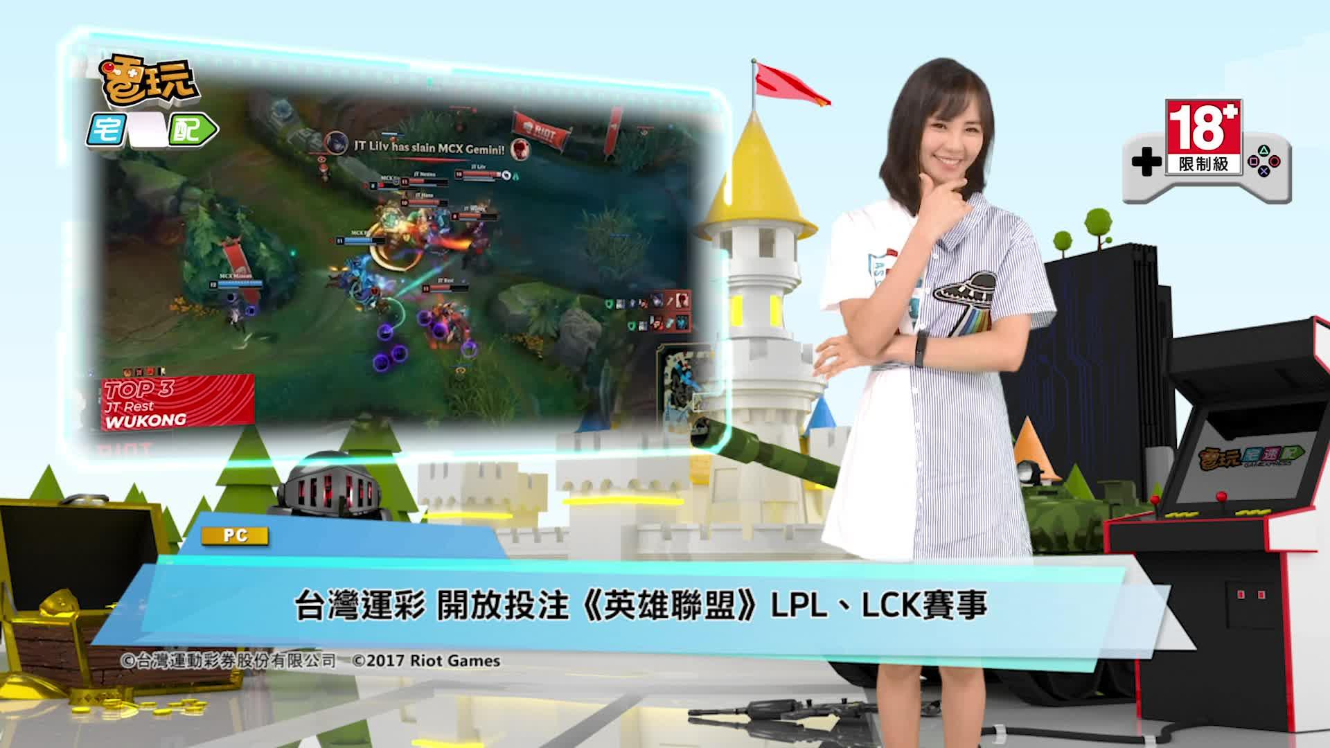 台灣運彩 開放投注《英雄聯盟》LPL、LCK賽事