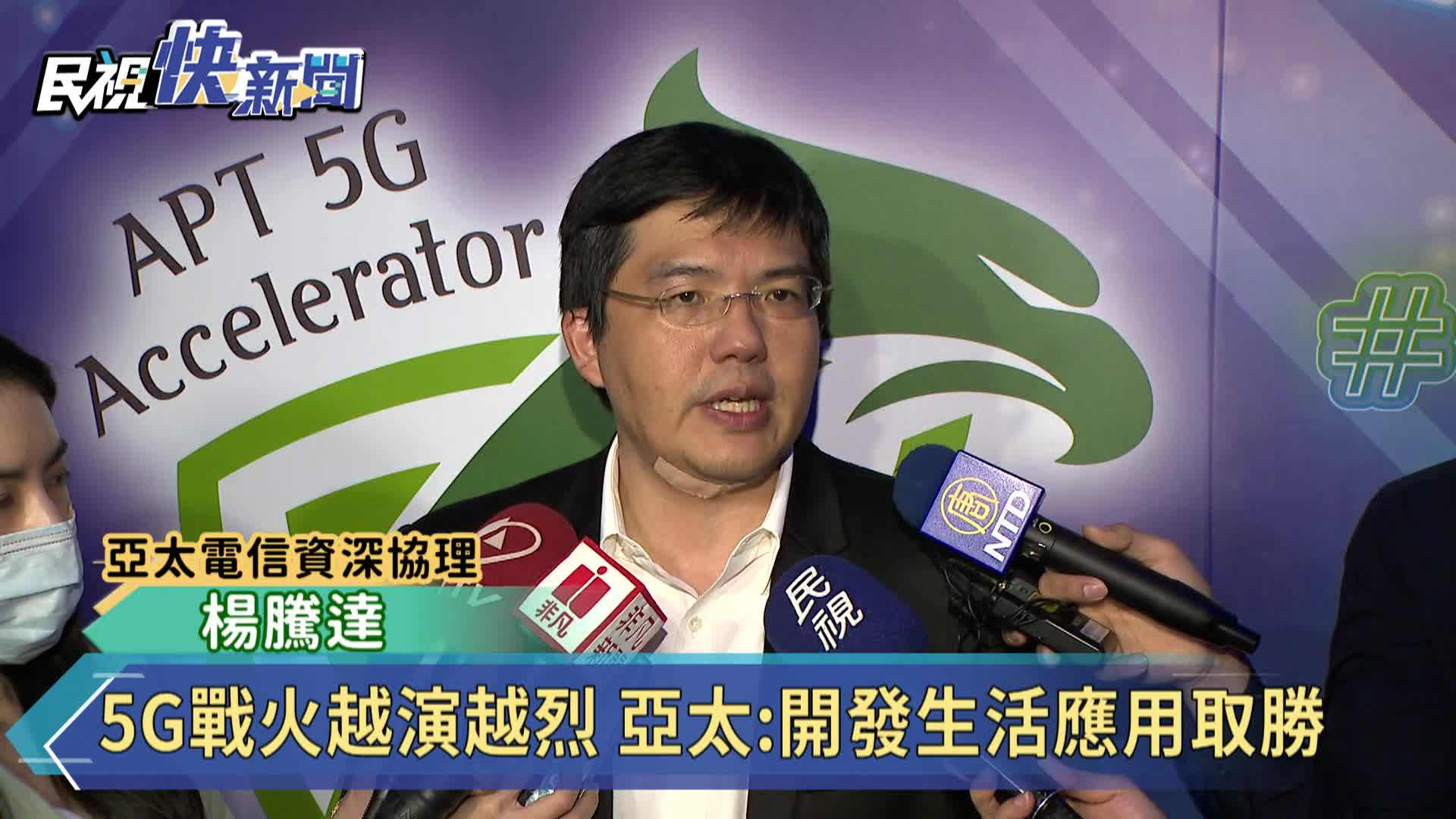 5G戰火越演越烈 亞太:開發生活應用取勝