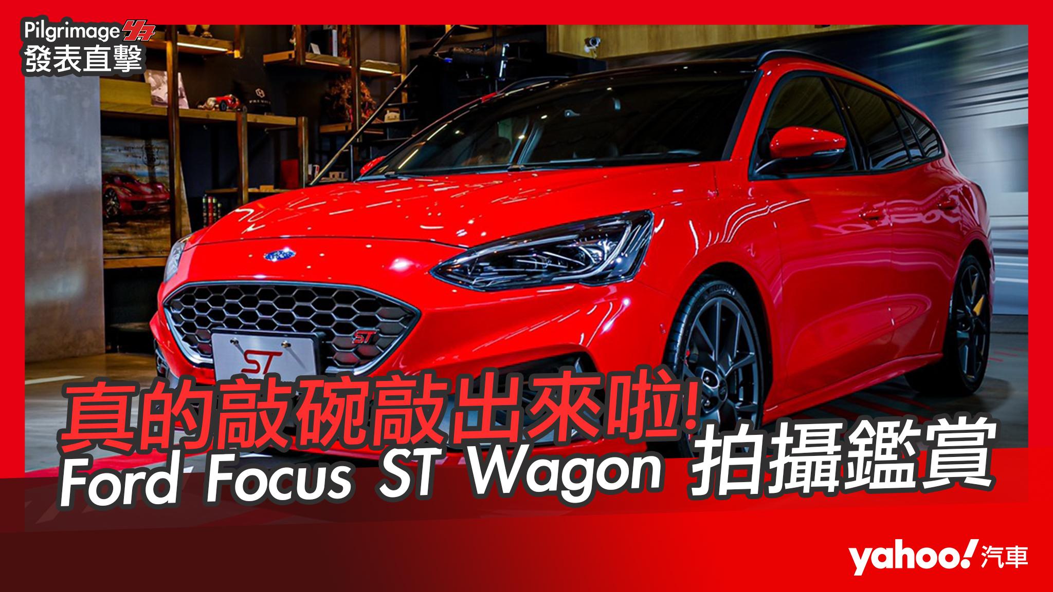 【發表直擊】2020 Ford Focus ST Wagon 拍攝會賞車直播