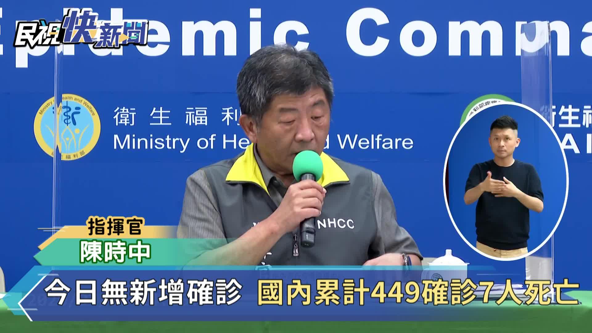 快新聞/日女染疫疑雲報告出爐! 陳時中:123位接觸者均為陰性