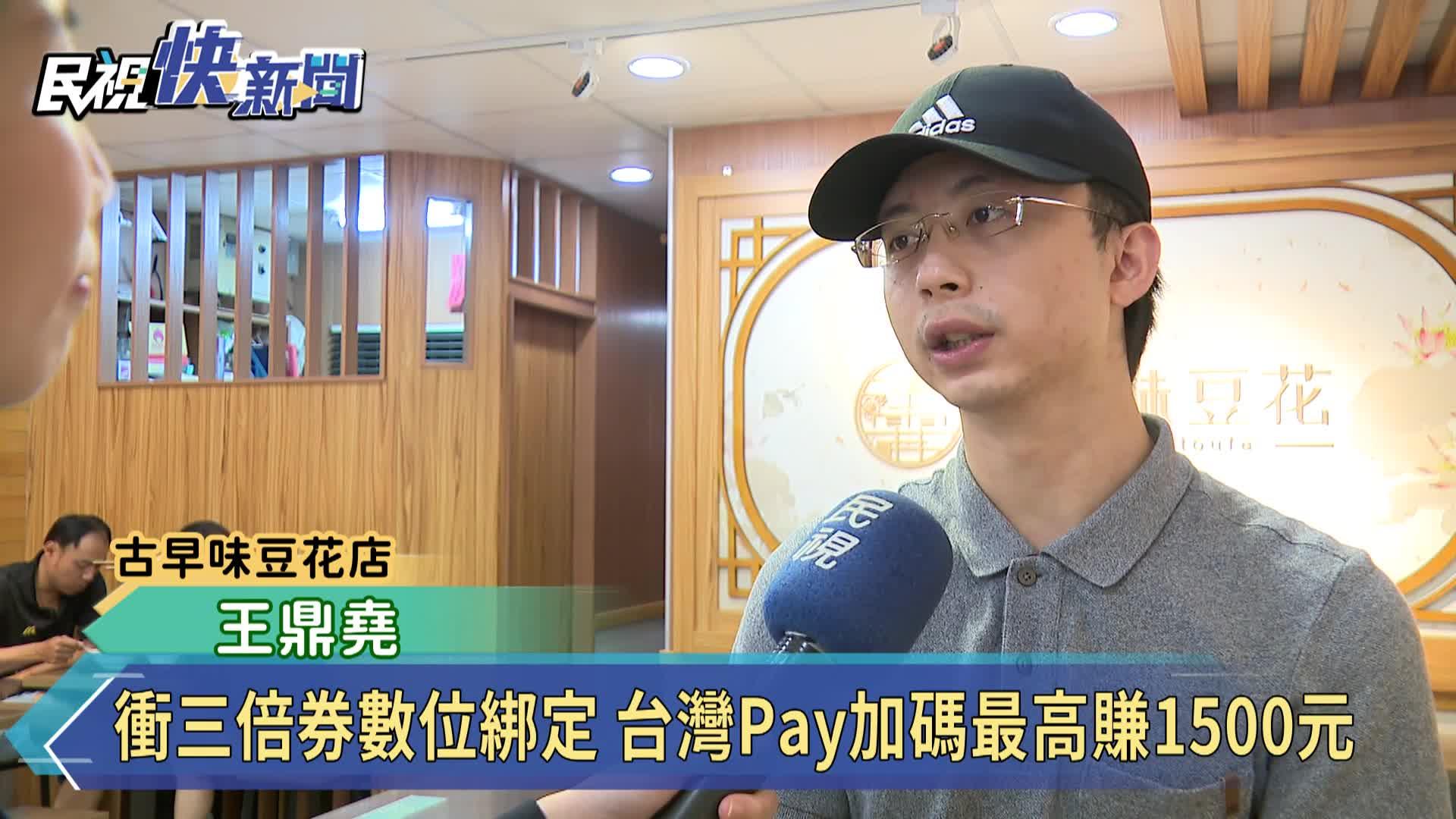 衝三倍券數位綁定 台灣Pay加碼最高賺1500元