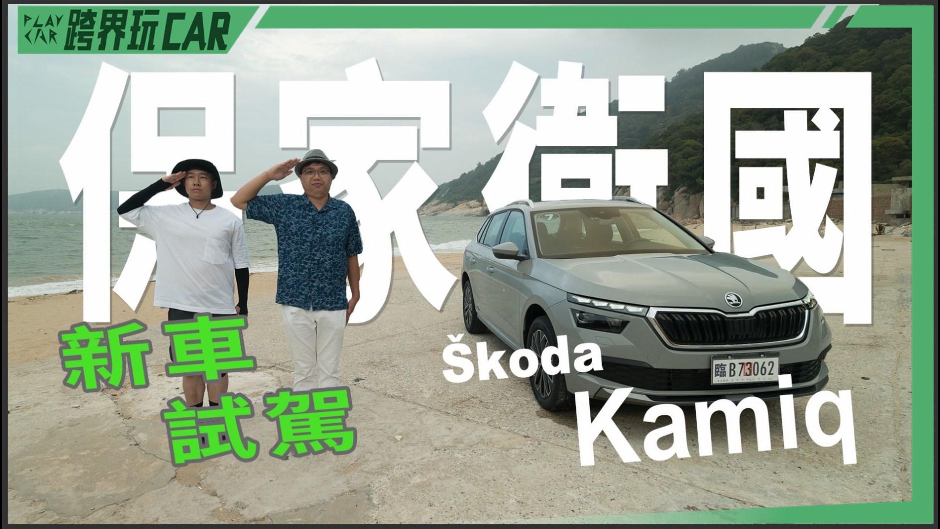 【跨界玩Car】Škoda Kamiq 馬祖二日遊|保家靠他,就是我的菜