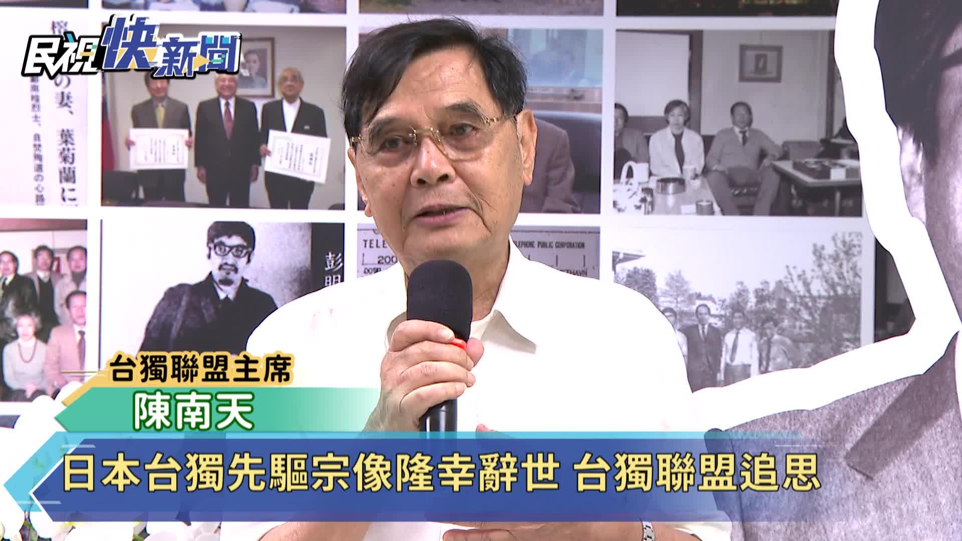 日本台獨先驅宗像隆幸辭世 台獨聯盟追思