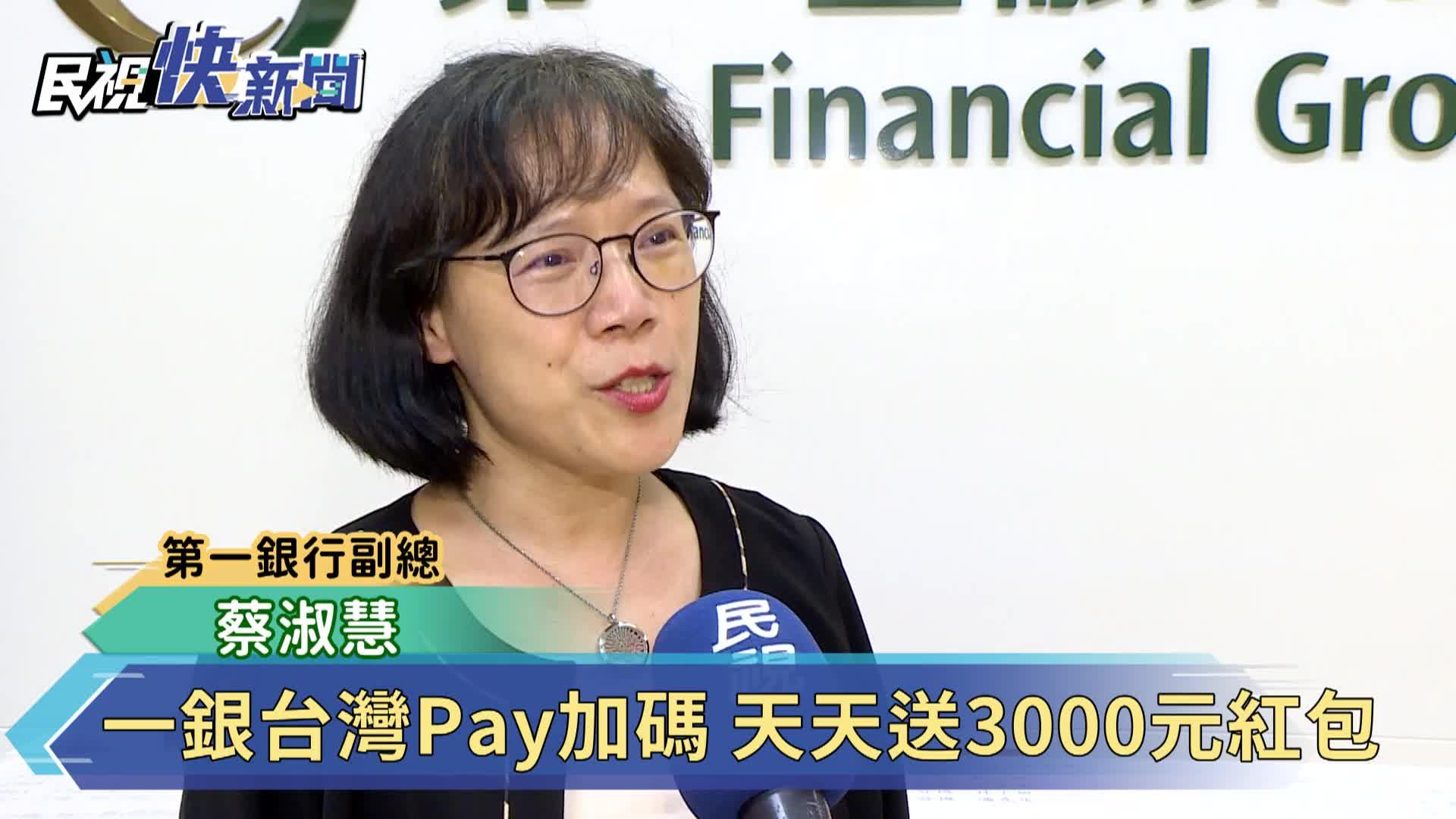 一銀台灣Pay加碼 天天送3千元紅包