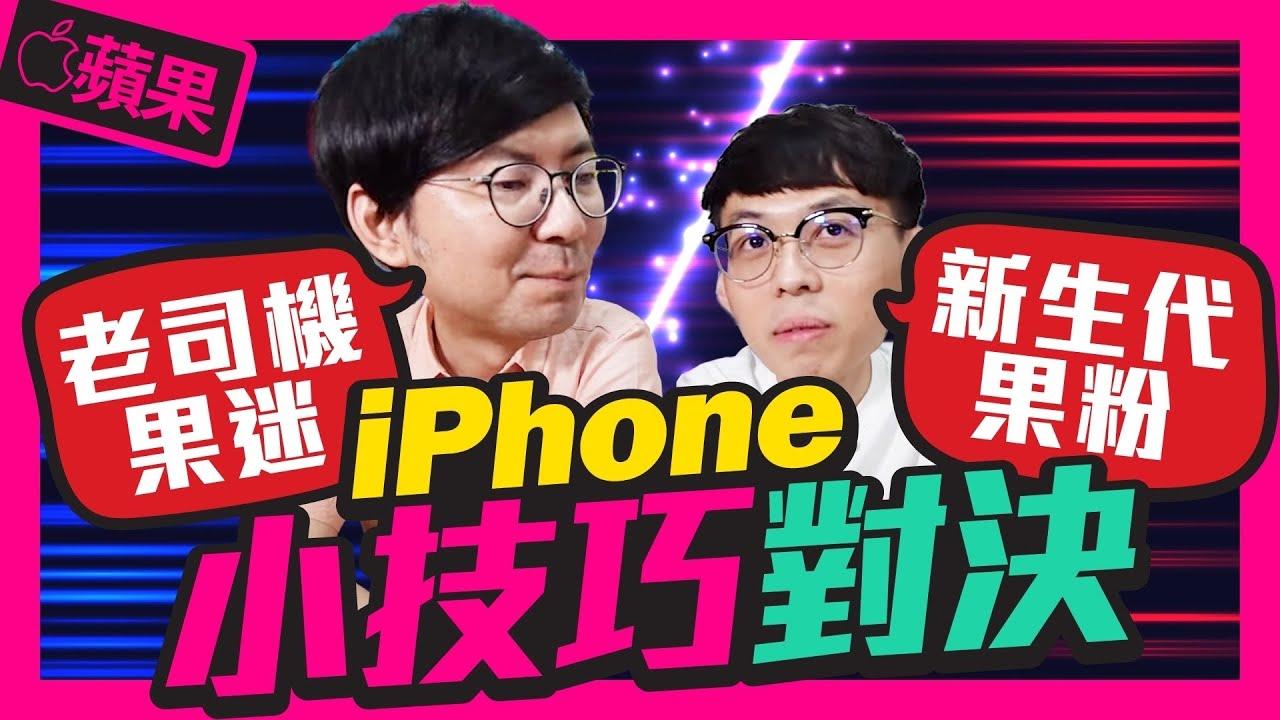 年輕與老果粉iPhone小技巧對決!Gboard替手機鍵盤換個背景 vs Clockology幫Apple Watch錶面換成勞力士Rolex!?
