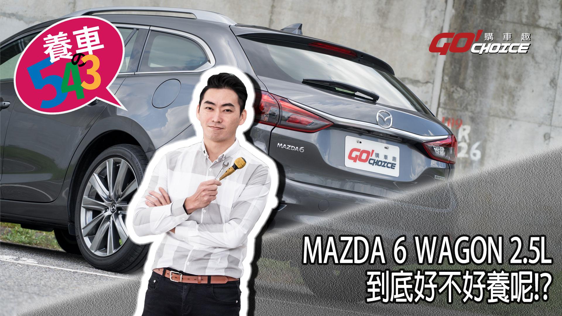 養車543-Mazda 6 Wagon 2.5L(第十七集)