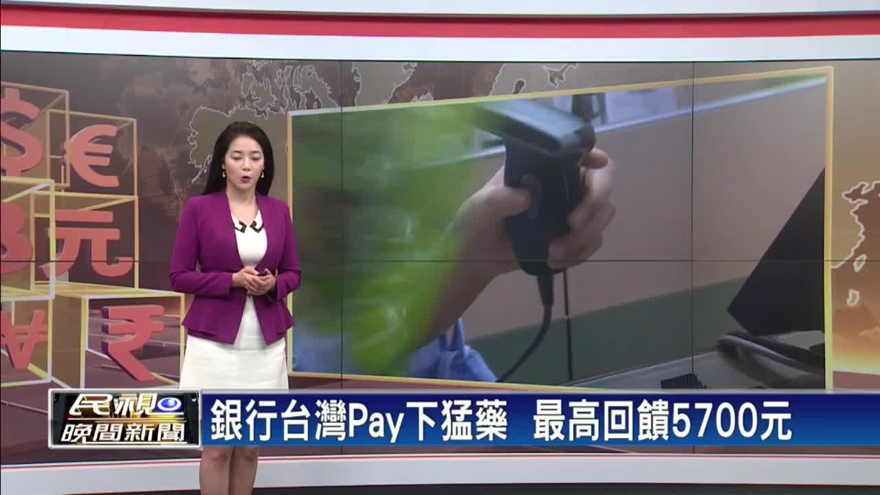 銀行台灣Pay下猛藥 最高回饋5700元