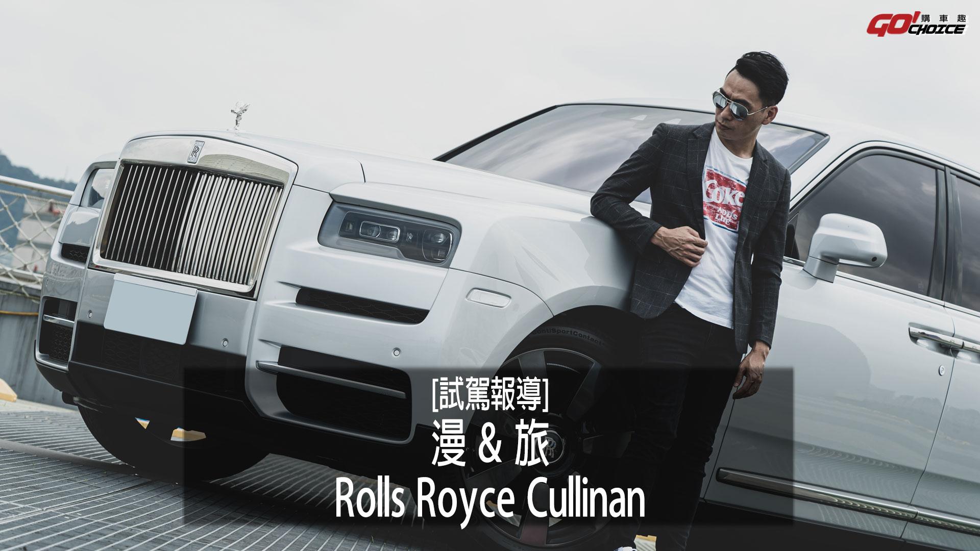 [試駕影片]漫&旅-Rolls Royce Cullinan