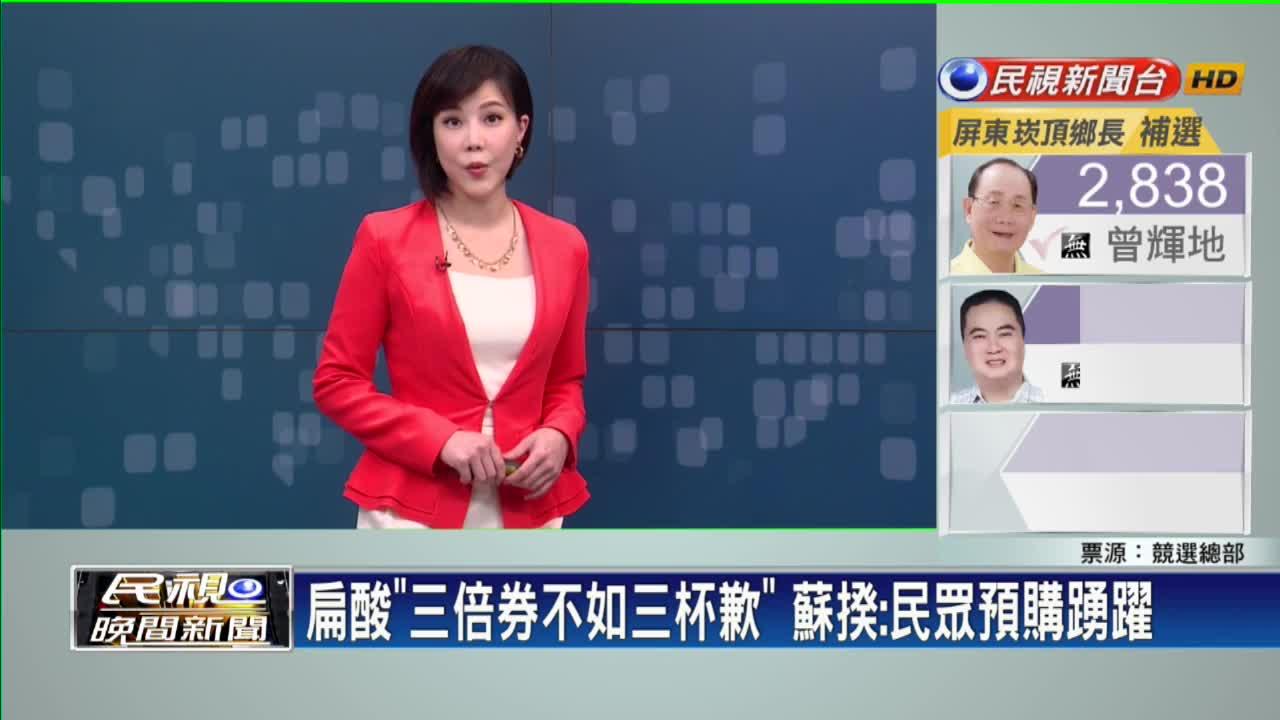 陳水扁酸「三倍券不如三杯歉」 蘇貞昌:民眾預購踴躍