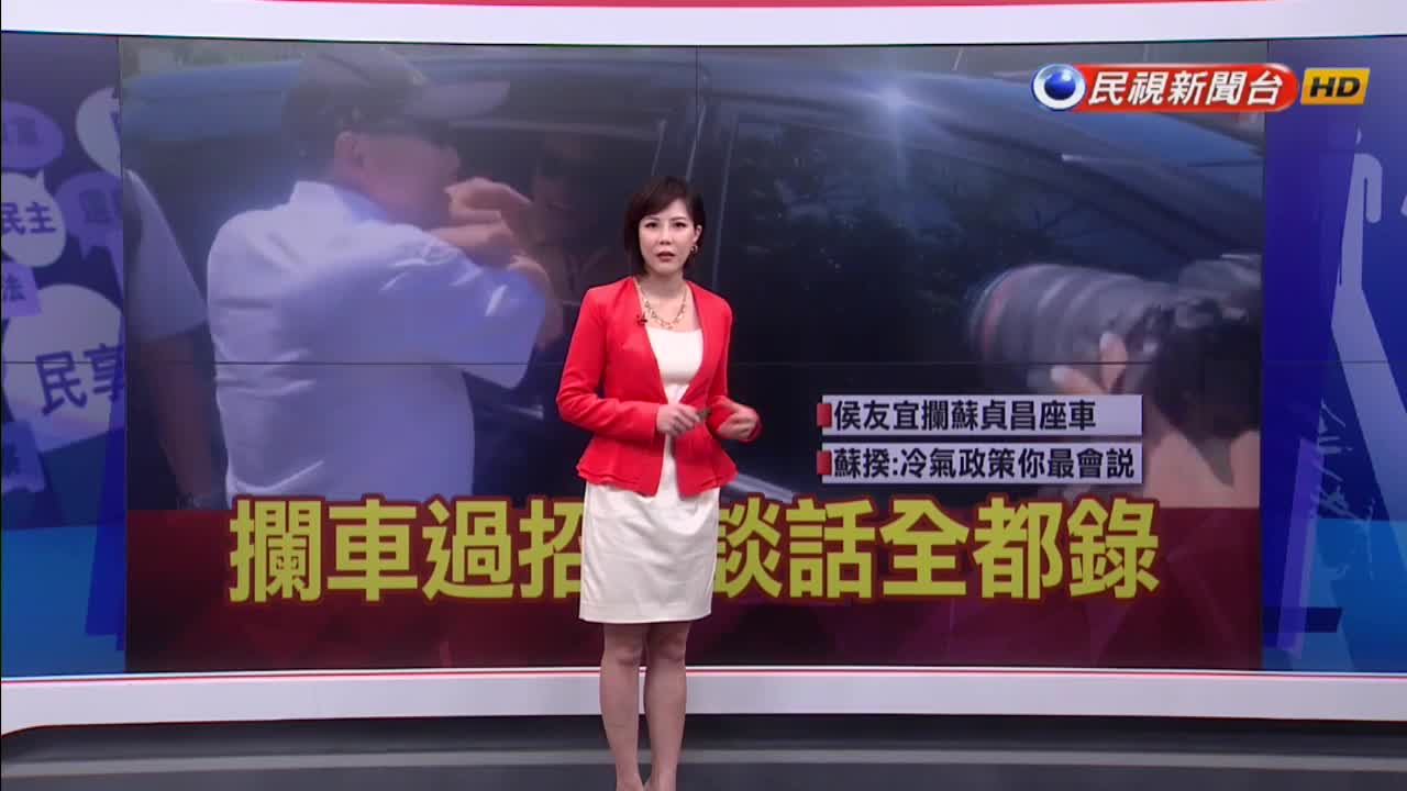侯友宜攔車三度握手「對話還原」蘇貞昌讚:冷氣你最會講