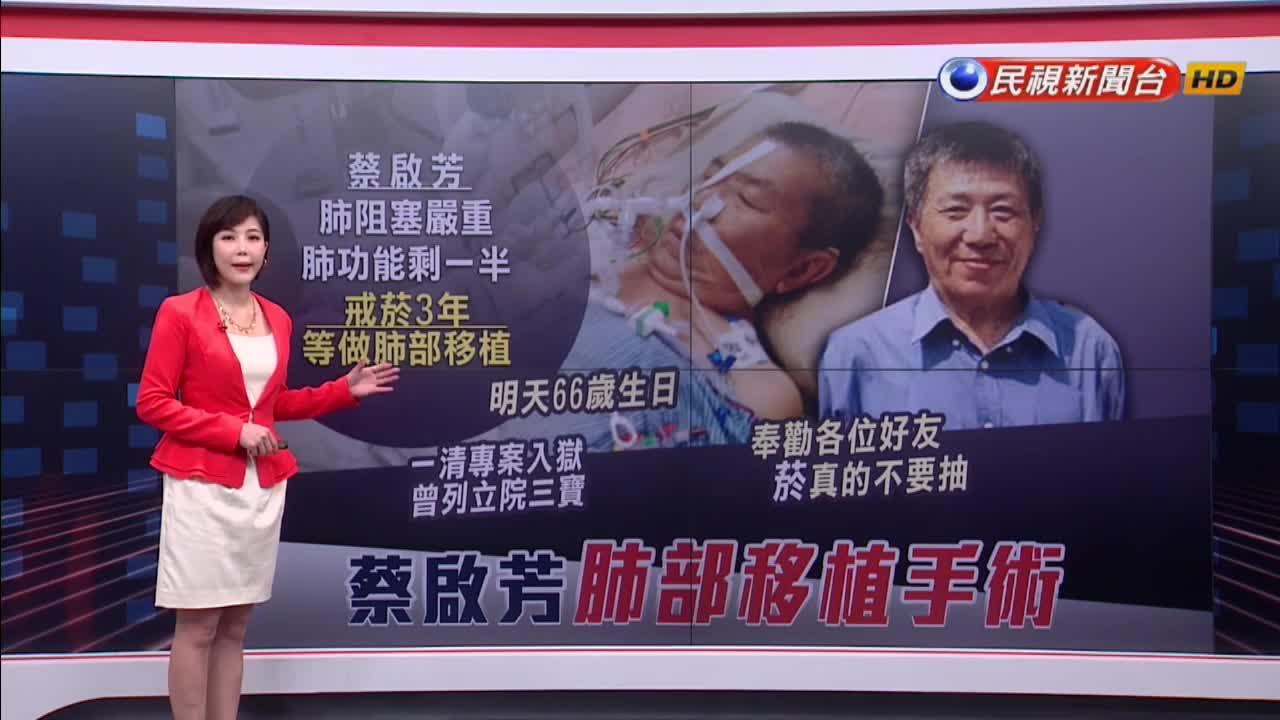 蔡啟芳在台大進行移肺手術 邱泰源:成功率有90%