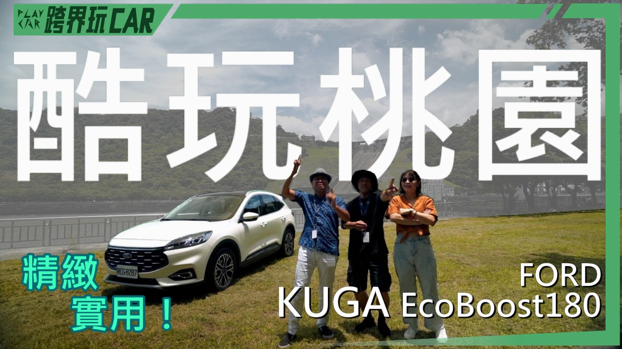 【跨界玩Car】FORD KUGA EcoBoost180