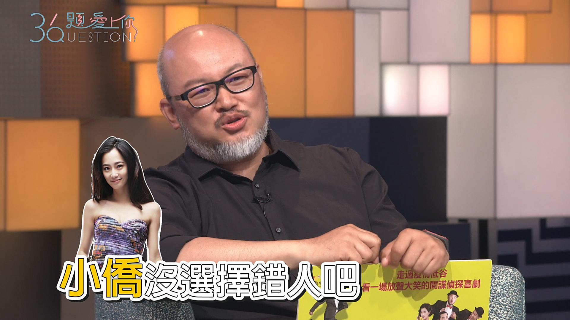 劉亮佐娶趙小僑被酸「美女與野獸」炎亞綸:他們什麼東西?!【36題愛上你 ep19 精彩花絮】