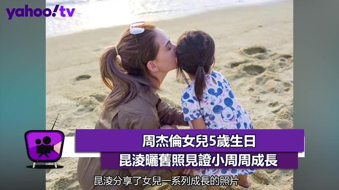 周杰倫女兒5歲生日 昆淩曬舊照見證小周周成長
