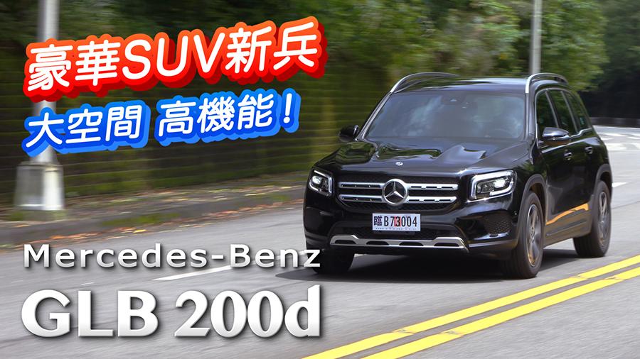 豪華SUV新兵 5+2也可以 Mercedes-Benz GLB 200d | 汽車視界新車試駕