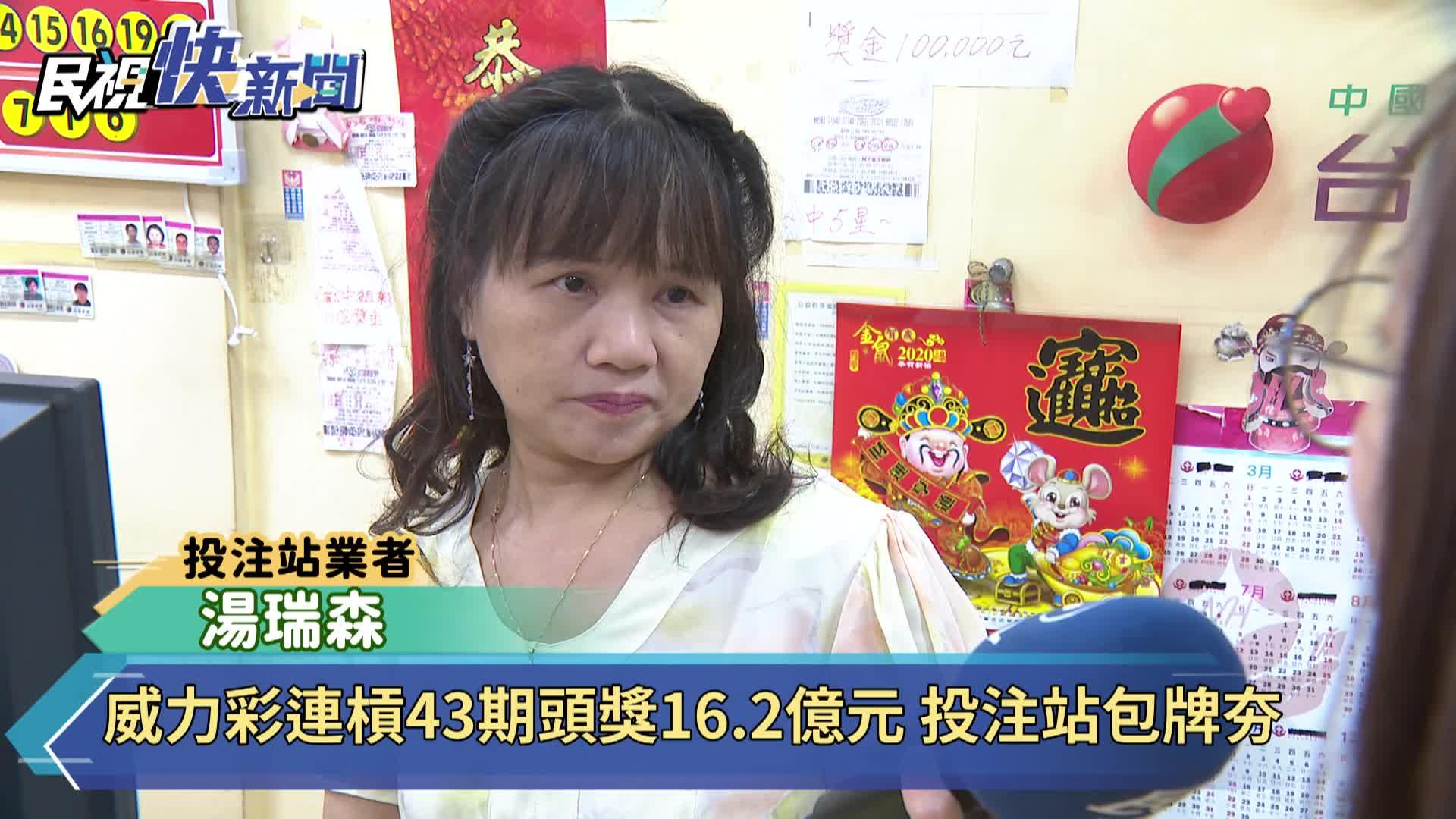 威力彩連槓43期頭獎16.2億元 投注站包牌夯