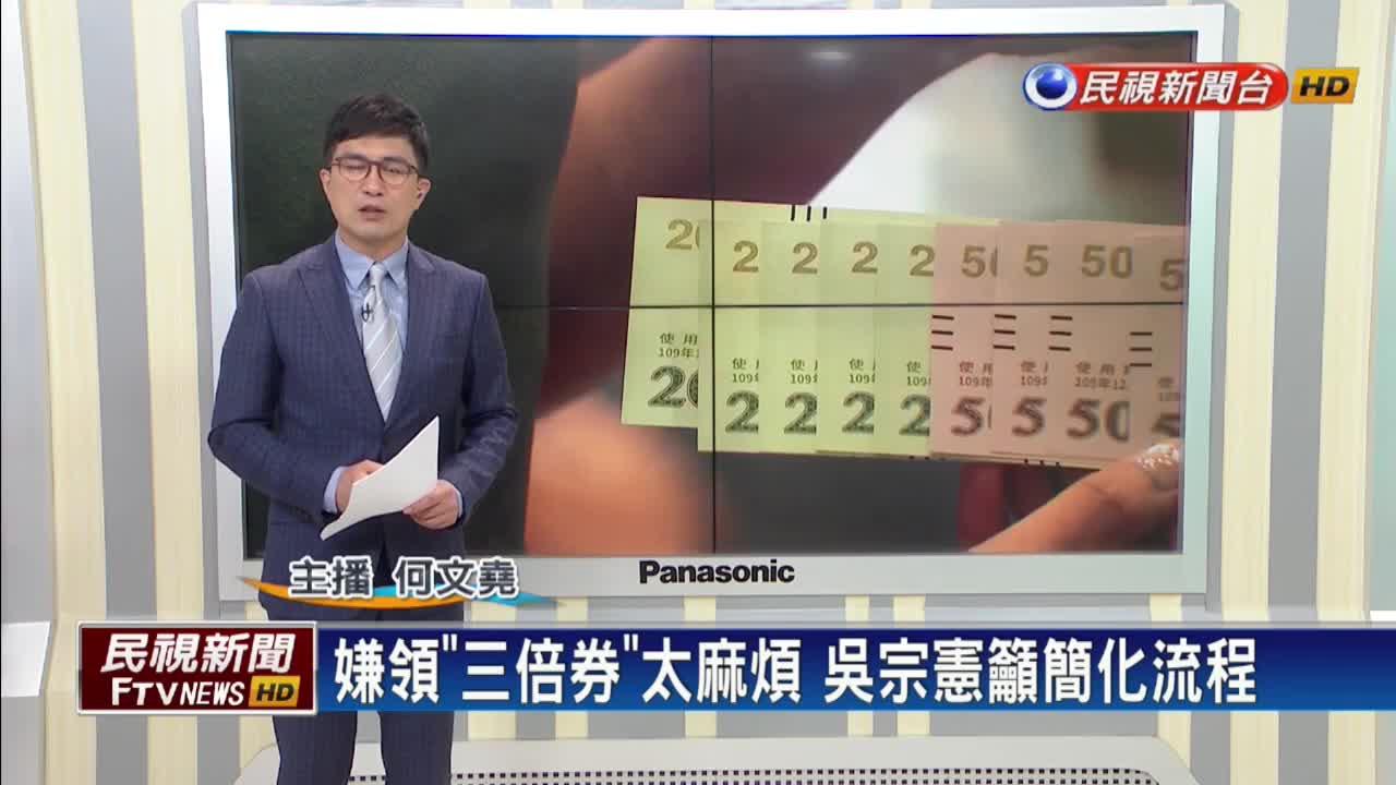 吳宗憲不領三倍券籲監督 蘇貞昌:一定會有完整的報告