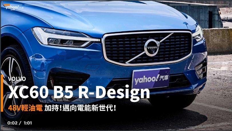【新車速報】再次選擇的理由!2020 Volvo XC60 B5 R-Design北海岸試駕