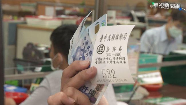 郵局3倍券 身分證單雙號分流購買