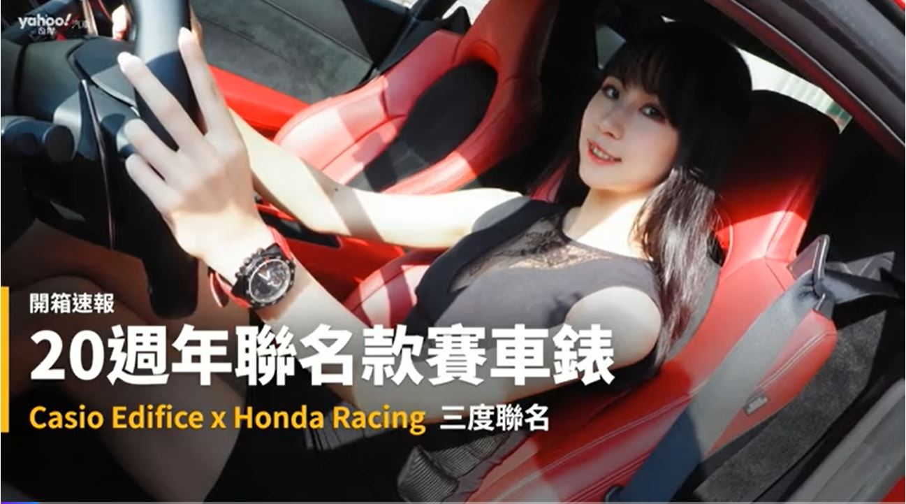 【開箱速報】戴上本田魂!2020 Casio Edifice & Honda Racing 20週年聯名款賽車錶ECB-10HR-1A開箱!