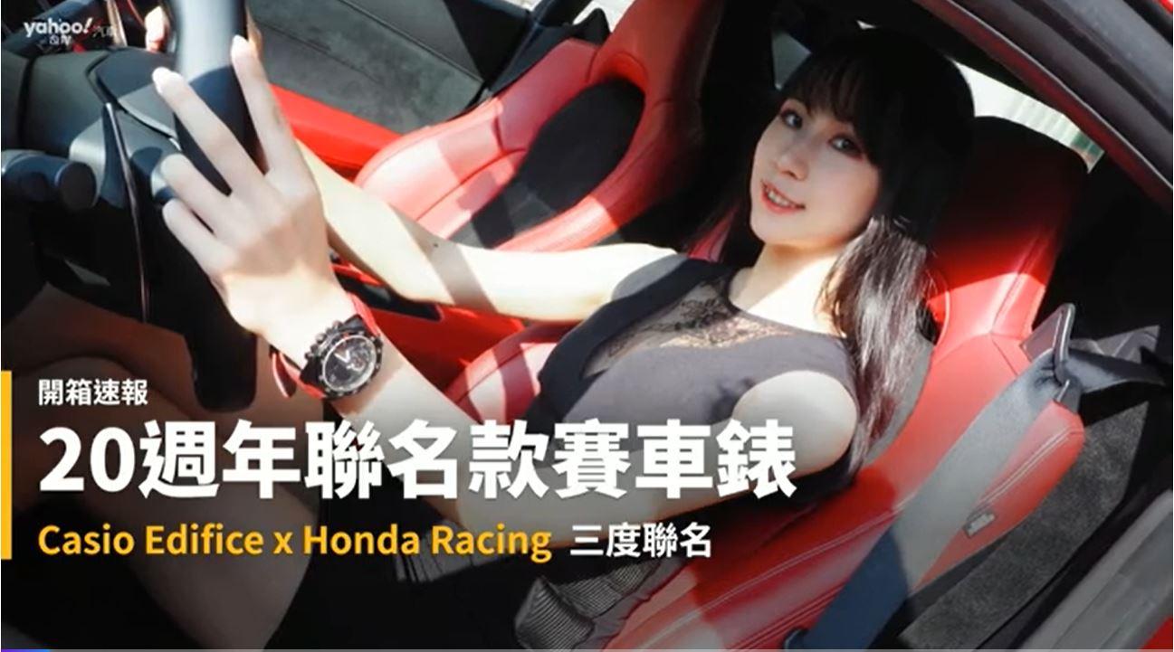 【開箱速報】戴上本田魂!2020 Casio Edifice & Honda Racing 20週年聯名款賽車錶ECB-10HR-1A開箱!