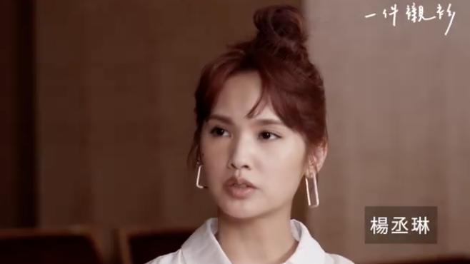 楊丞琳36歲生日告白:不逼自己完美,因為完美不好看