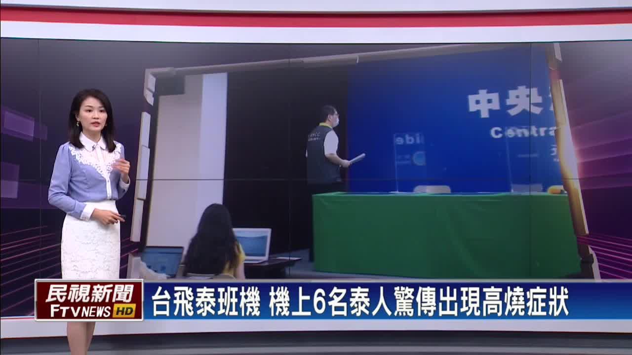 武漢肺炎/台灣飛泰國班機 機上6名泰人驚傳出現高燒症狀