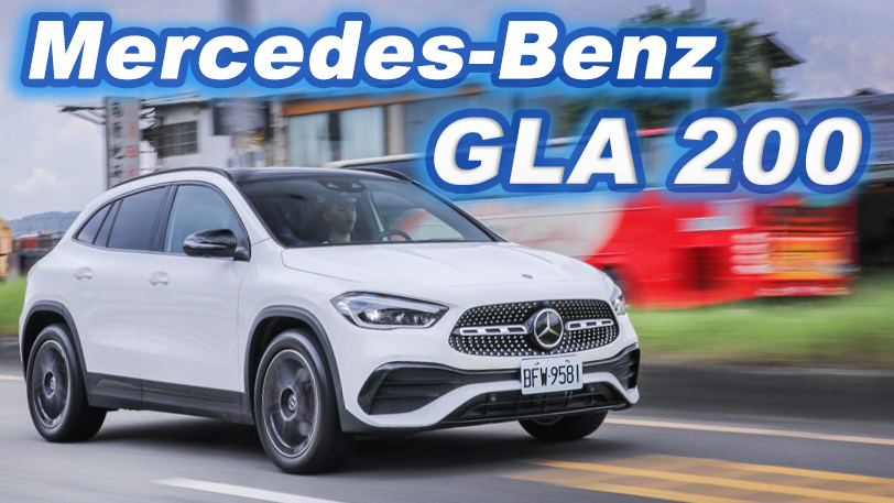空間放大超有感!豪華跨界三芒星| Mercedes-Benz GLA 200 新車試駕