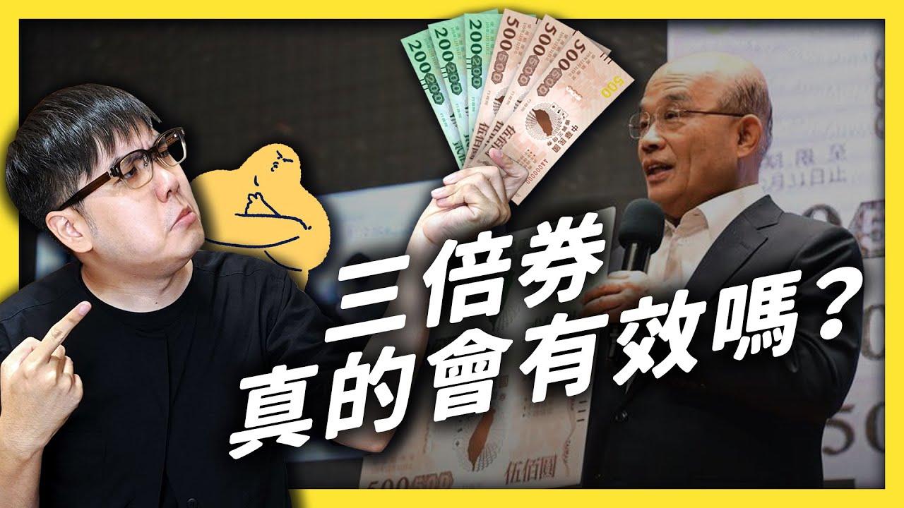 民進黨抨擊馬英九消費券,如今卻自打嘴巴跟著發錢?為什麼三倍券不直接發現金就好?