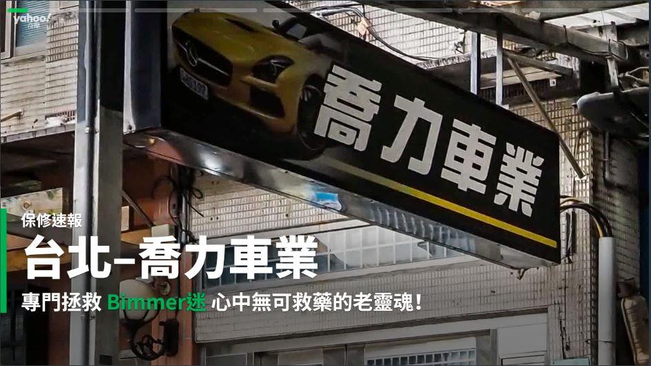 【保修速報】Bimmer迷理應走一遭!台北經典BMW能手喬力車業!