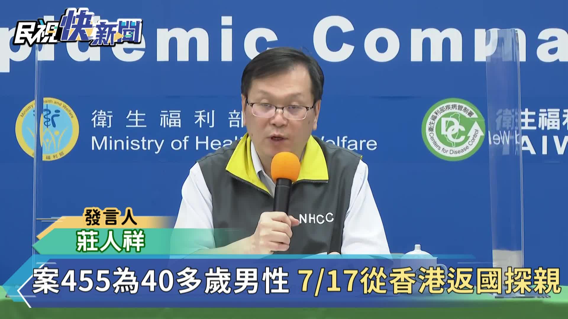 快新聞/台男自香港返台探親入境確診 指揮中心掌握10位接觸者