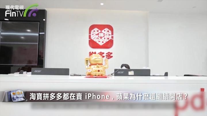 淘寶拼多多都在賣 iPhone,蘋果為什麽還繼續開店?
